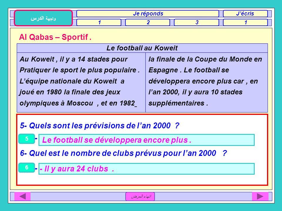 Al Qabas – Sportif . - Il y aura 24 clubs .
