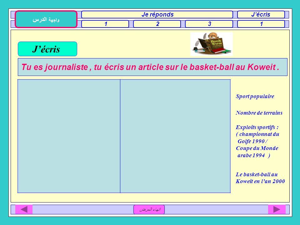 واجهة الدرس Je réponds. J'écris. 1. 2. 3. 1. J'écris. Tu es journaliste , tu écris un article sur le basket-ball au Koweit .