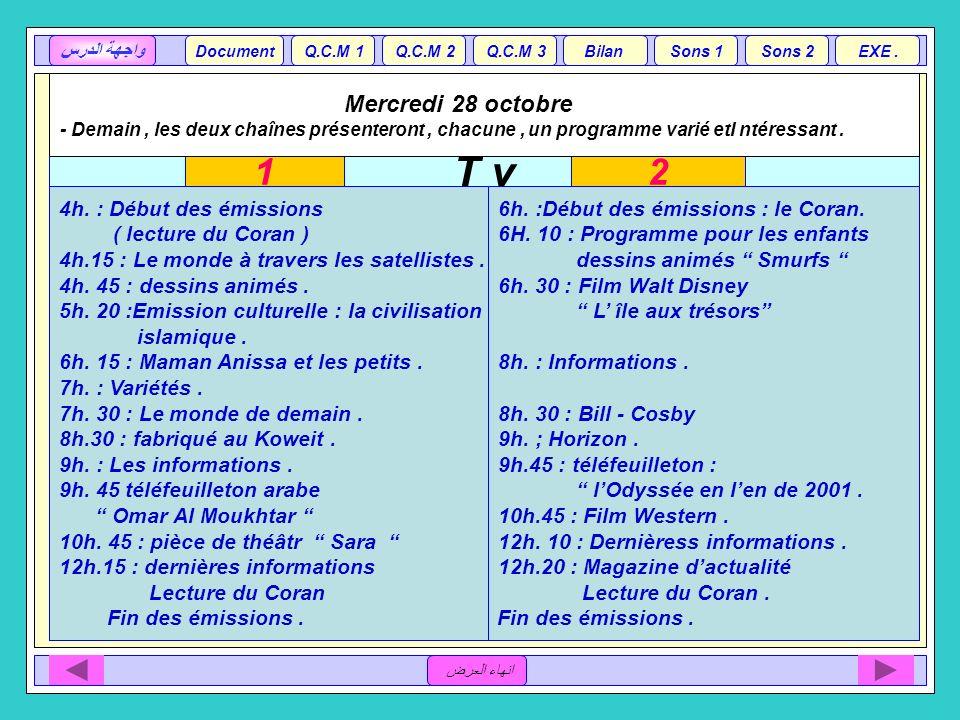 T v 1 2 4h. : Début des émissions ( lecture du Coran )
