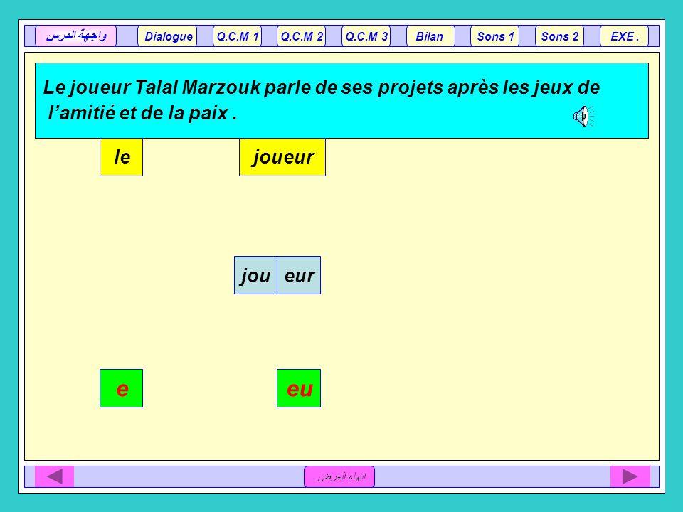 e eu Le joueur Talal Marzouk parle de ses projets après les jeux de