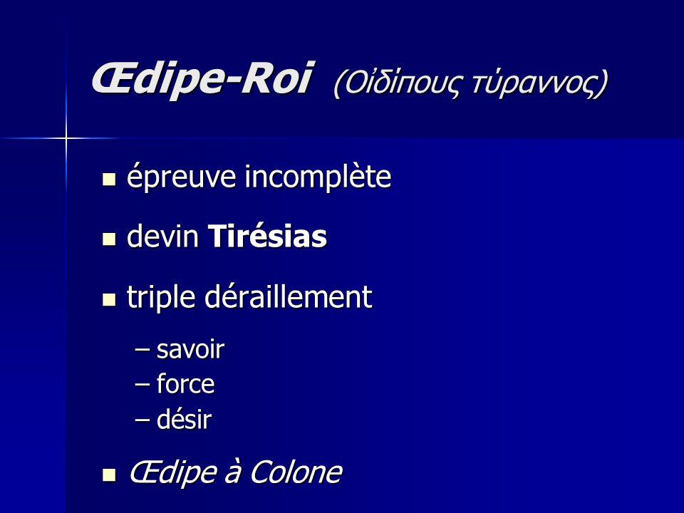 Œdipe-Roi (Οἰδίπoυς τύραννoς)