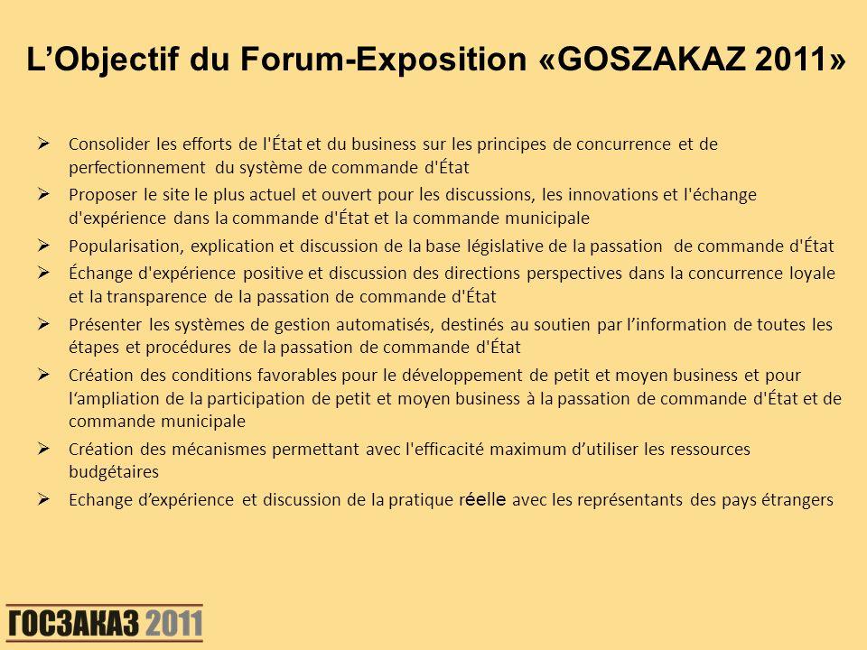 L'Objectif du Forum-Exposition «GOSZAKAZ 2011»