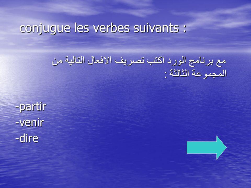conjugue les verbes suivants :