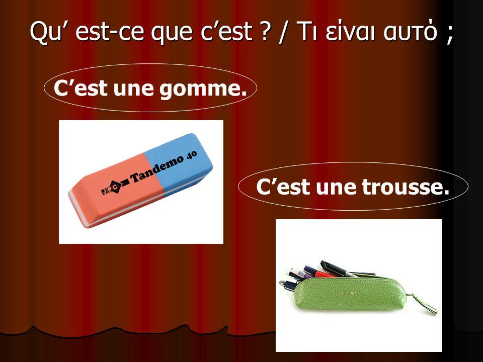 Qu' est-ce que c'est / Τι είναι αυτό ;