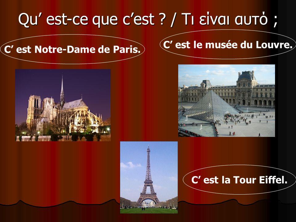 C' est le musée du Louvre. C' est Notre-Dame de Paris.