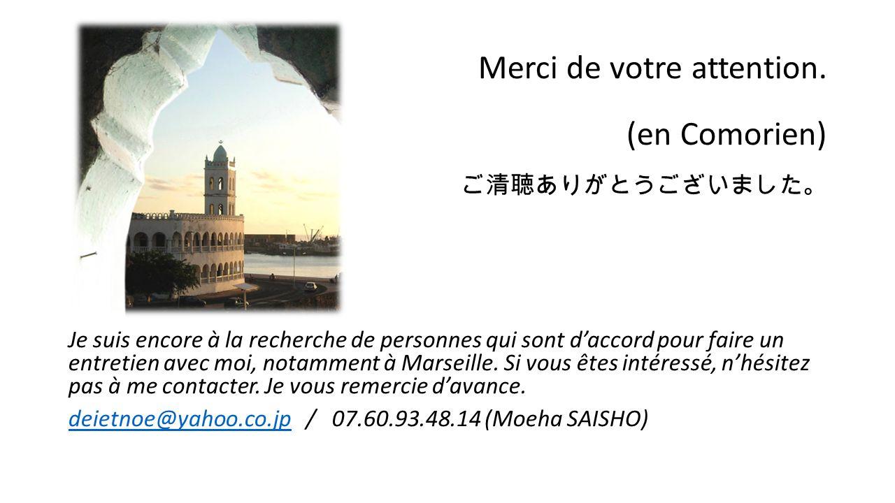 Merci de votre attention. (en Comorien) ご清聴ありがとうございました。