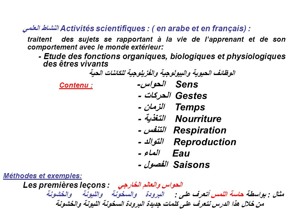 -التوالد Reproduction -الماء Eau -الفصول Saisons