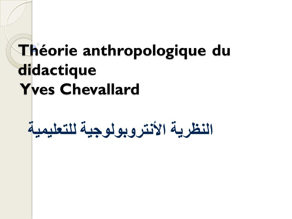 Théorie anthropologique du didactique Yves Chevallard