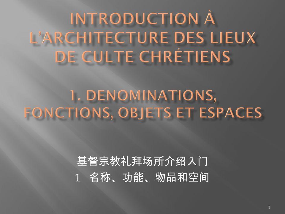 基督宗教礼拜场所介绍入门 1 名称、功能、物品和空间