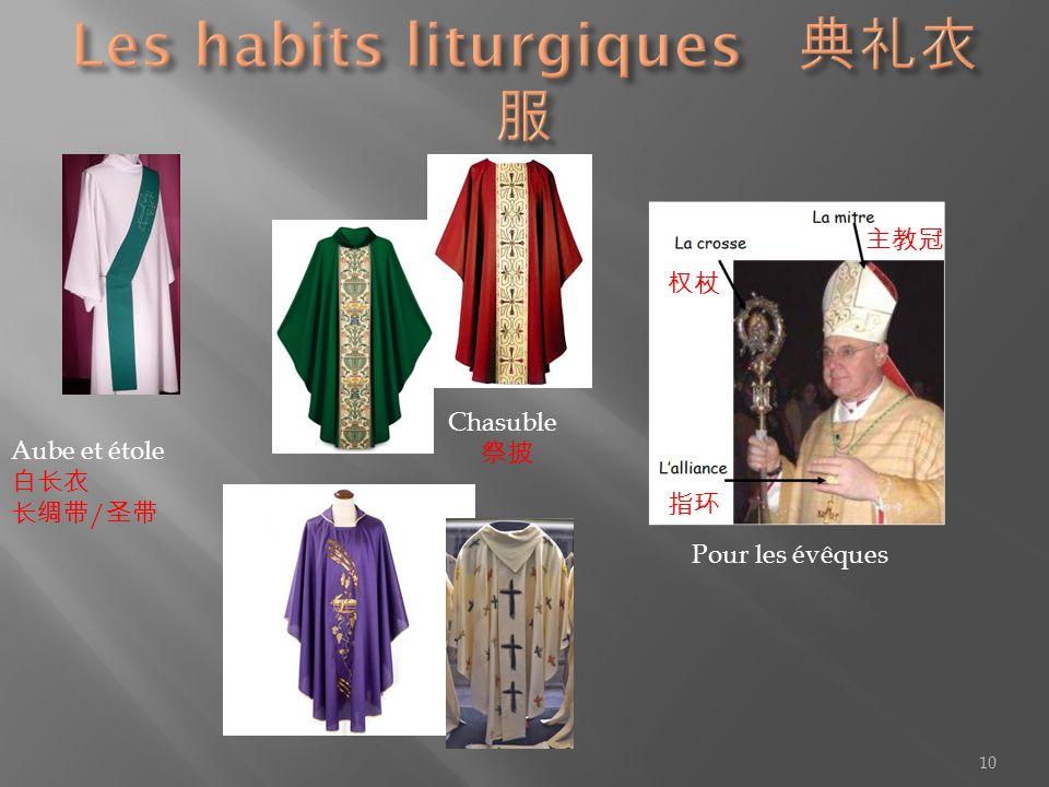 Les habits liturgiques 典礼衣服