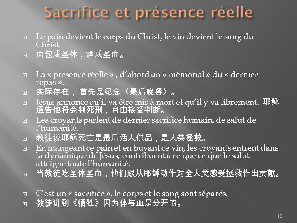 Sacrifice et présence réelle