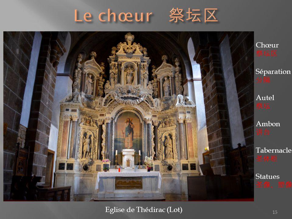 Le chœur 祭坛区 Chœur 祭坛区 Séparation 分隔 Autel 祭坛 Ambon 讲台 Tabernacle 圣体柜