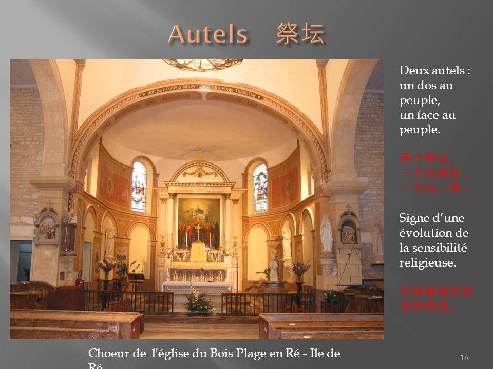 Autels 祭坛 Deux autels : un dos au peuple, un face au peuple. 两个祭坛。