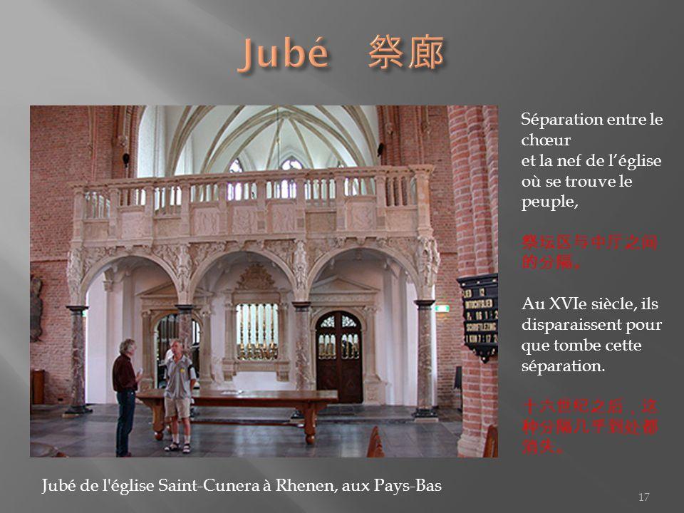 Jubé 祭廊 Séparation entre le chœur