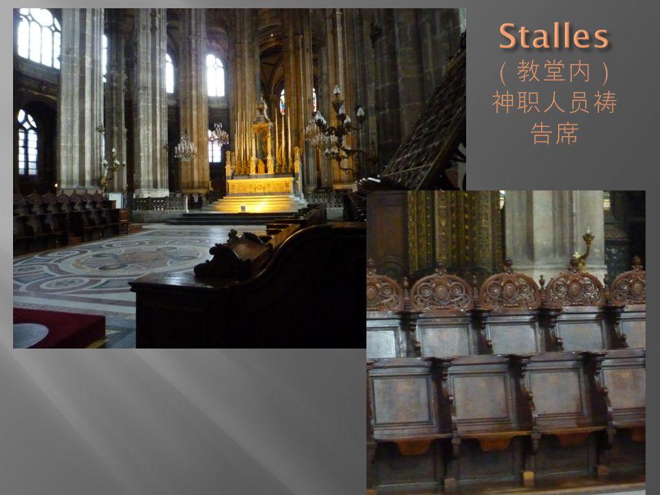 Stalles (教堂内)神职人员祷告席