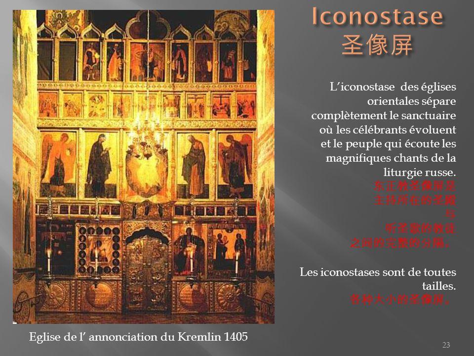Iconostase 圣像屏 L'iconostase des églises orientales sépare complètement le sanctuaire où les célébrants évoluent.