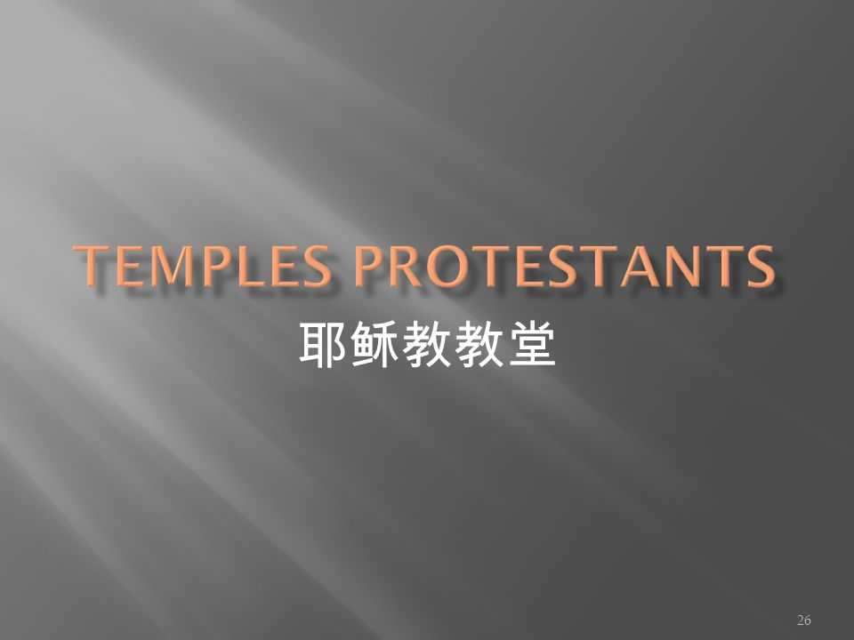 Temples protestants 耶稣教教堂