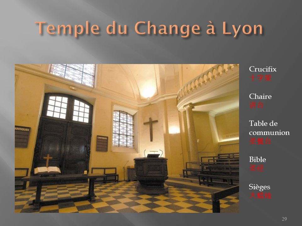 Temple du Change à Lyon Crucifix 十字架 Chaire 讲台 Table de communion 圣餐台