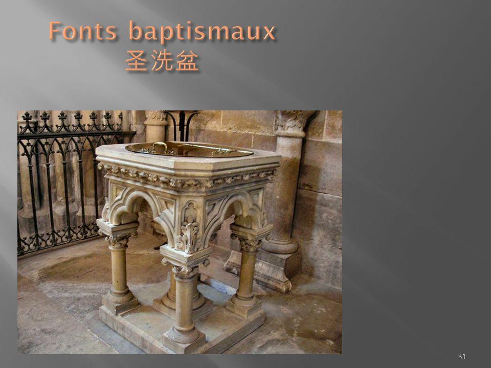 Fonts baptismaux 圣洗盆
