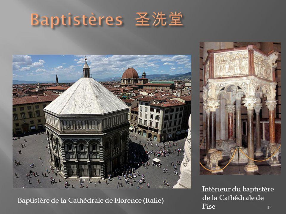 Baptistères 圣洗堂 Intérieur du baptistère de la Cathédrale de Pise