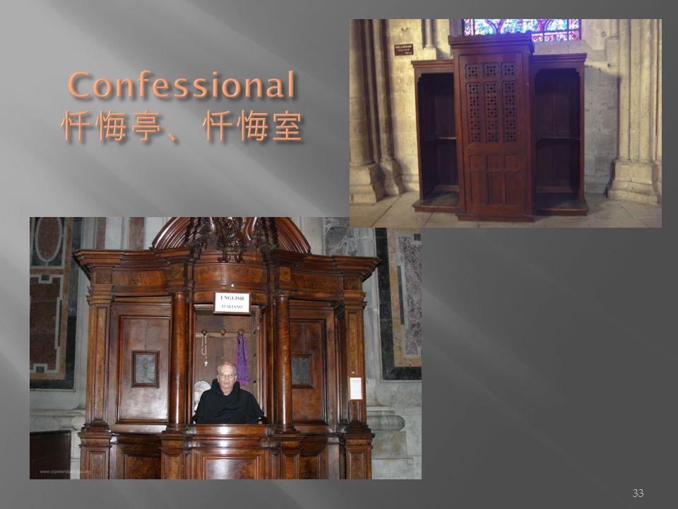 Confessional 忏悔亭、忏悔室