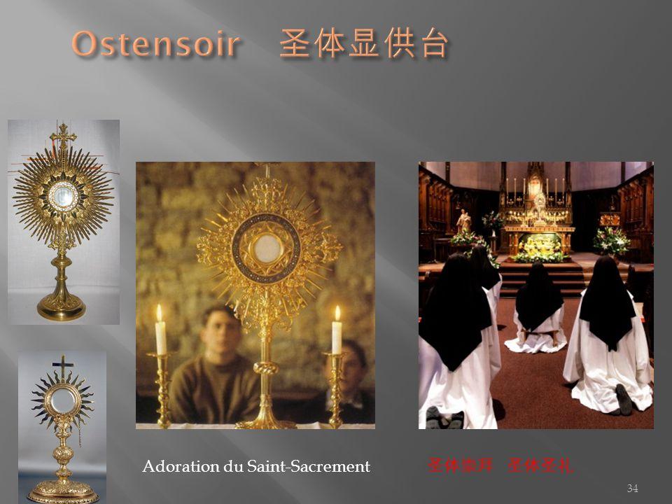 Ostensoir 圣体显供台 Adoration du Saint-Sacrement 圣体崇拜 圣体圣礼