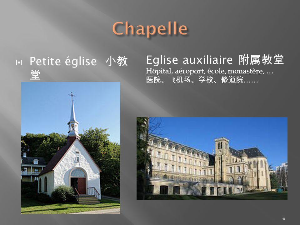 Chapelle Eglise auxiliaire 附属教堂 Petite église 小教堂