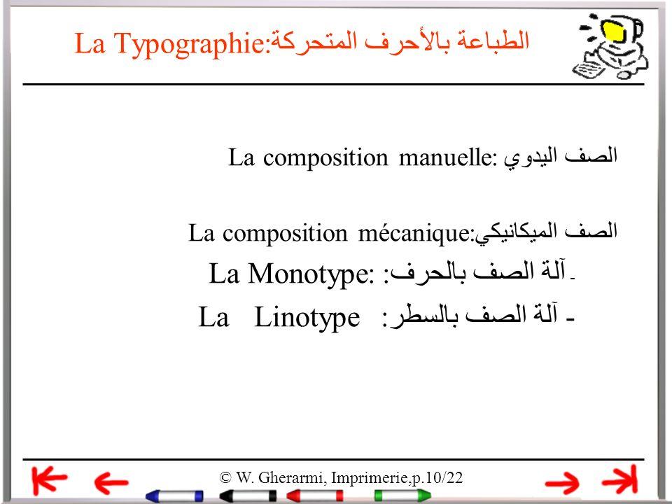 La Typographie:الطباعة بالأحرف المتحركة