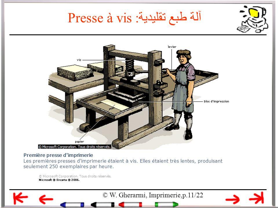 Presse à vis آلة طبع تقليدية: