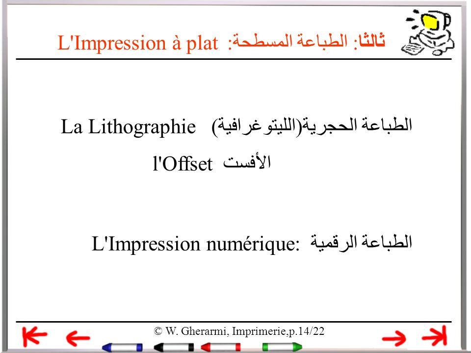 L Impression à plat ثالثا: الطباعة المسطحة:
