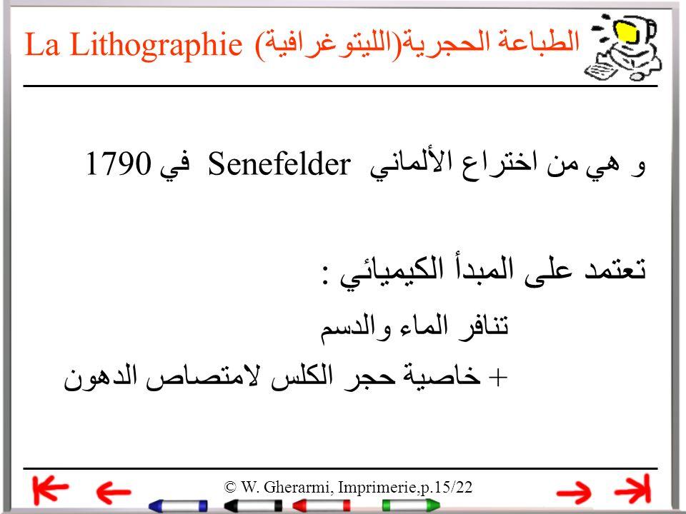La Lithographie الطباعة الحجرية(الليتوغرافية)
