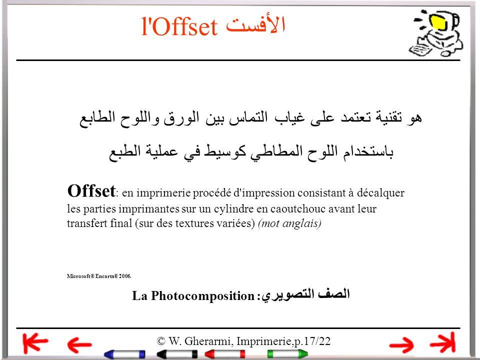 l Offset الأفست هو تقنية تعتمد على غياب التماس بين الورق واللوح الطابع