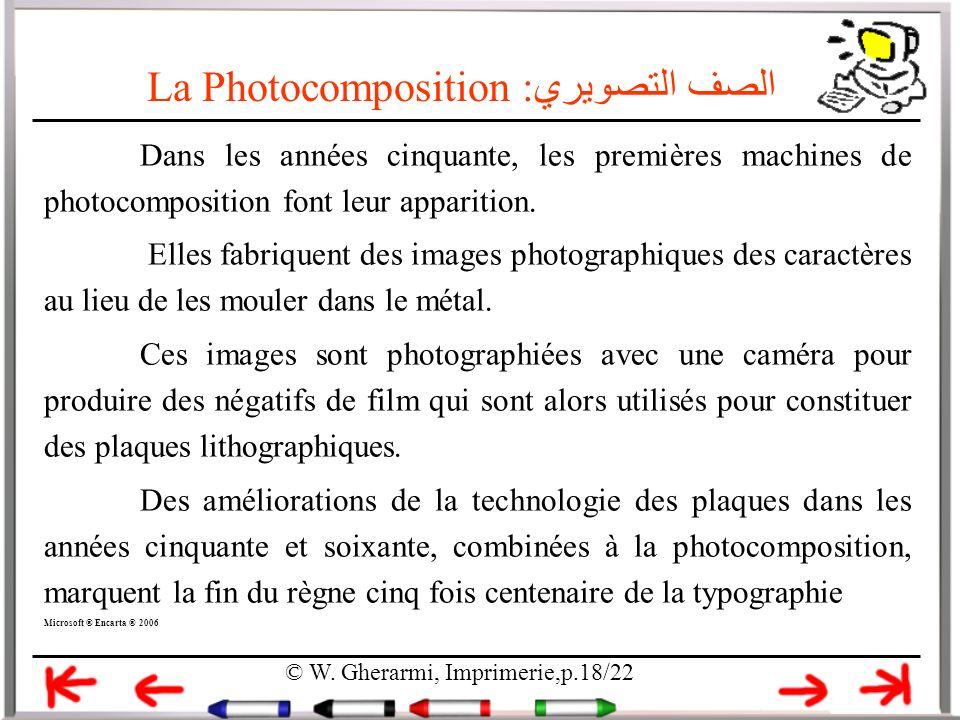 La Photocomposition الصف التصويري: