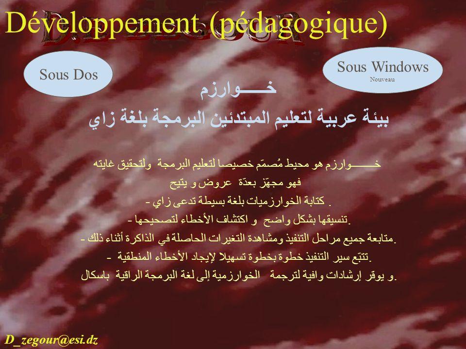 بيئة عربية لتعليم المبتدئين البرمجة بلغة زاي