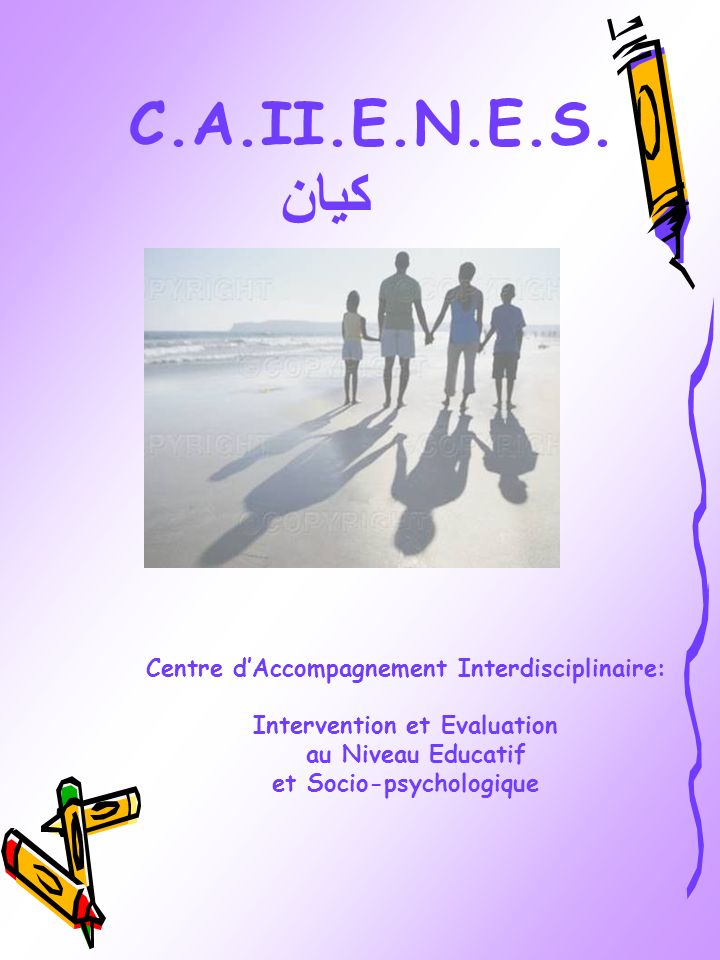 C.A.II.E.N.E.S. كيان Centre d'Accompagnement Interdisciplinaire: