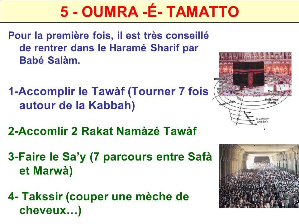 5 - OUMRA -É- TAMATTO Pour la première fois, il est très conseillé de rentrer dans le Haramé Sharif par Babé Salàm.