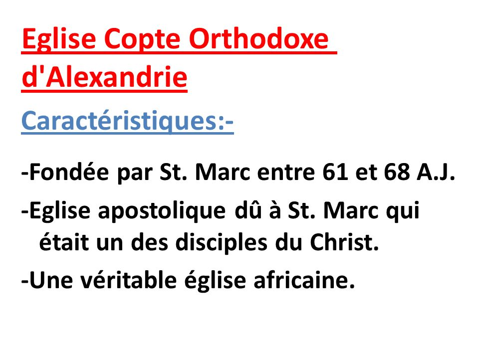 Eglise Copte Orthodoxe d Alexandrie