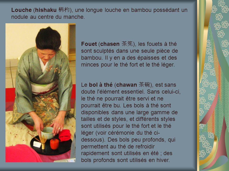 Louche (hishaku 柄杓), une longue louche en bambou possédant un nodule au centre du manche.
