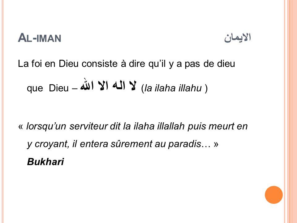 Al-iman الايمان