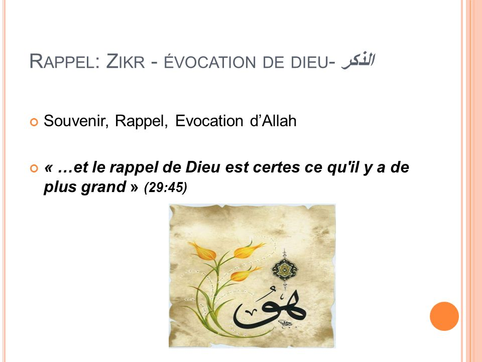 Rappel: Zikr - évocation de dieu- الذكر