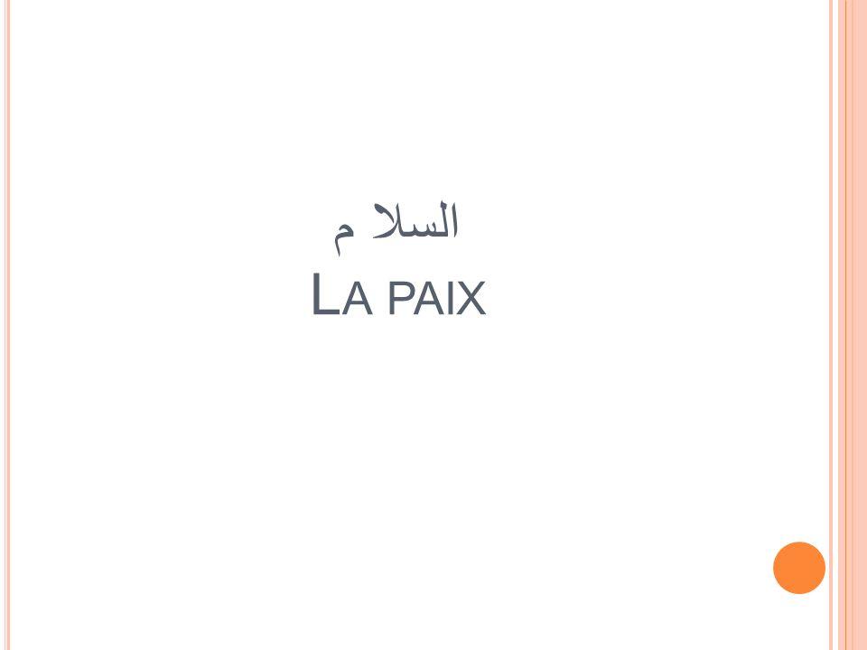 السلا م La paix