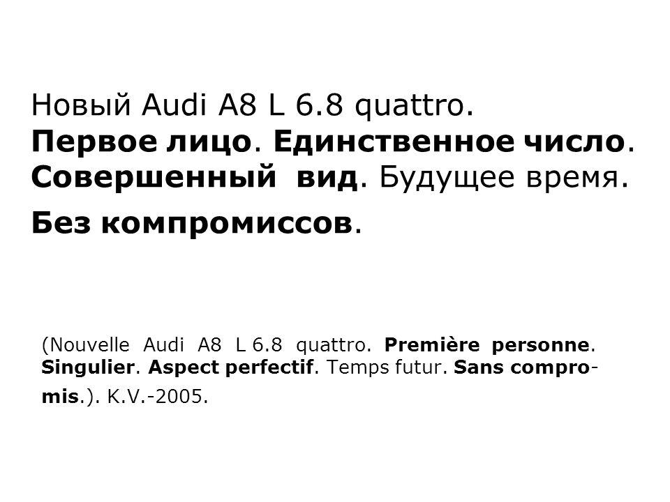 Новый Audi A8 L 6. 8 quattro. Первое лицо. Единственное число