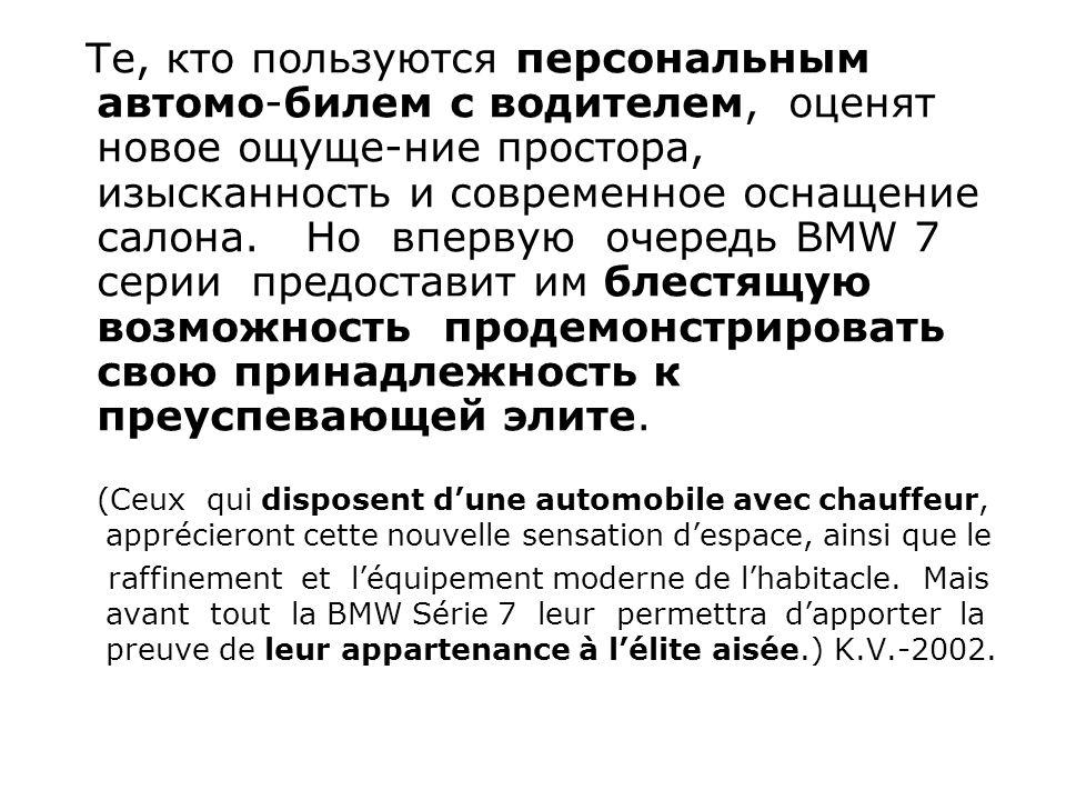 Те, кто пользуются персональным автомо-билем с водителем, оценят новое ощуще-ние простора, изысканность и современное оснащение салона. Но впервую очередь BMW 7 серии предоставит им блестящую возможность продемонстрировать свою принадлежность к преуспевающей элите.