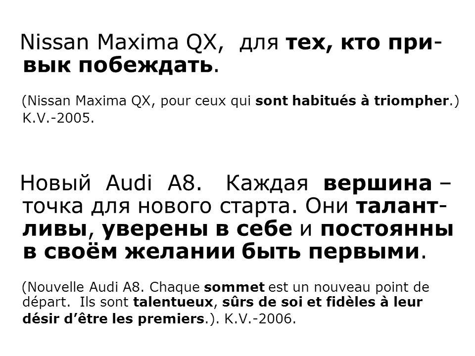 Nissan Maxima QX, для тех, кто при-вык побеждать.