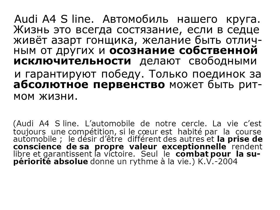 Audi A4 S line. Автомобиль нашего круга