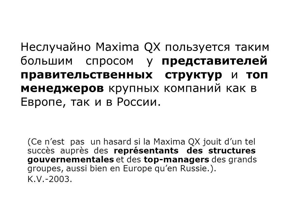 Неслучайно Maxima QX пользуется таким большим спросом у представителей правительственных структур и топ менеджеров крупных компаний как в Европе, так и в России.