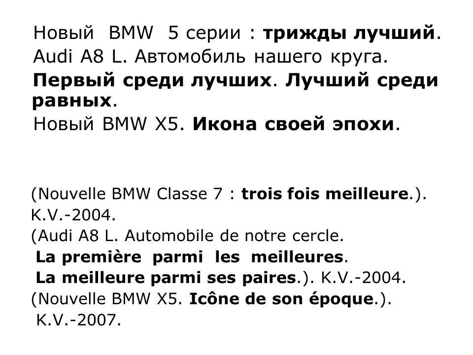 Новый BMW 5 серии : трижды лучший. Audi A8 L. Автомобиль нашего круга.