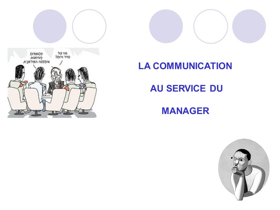 LA COMMUNICATION AU SERVICE DU MANAGER