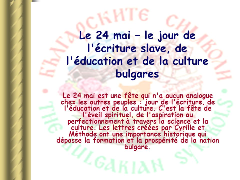 Le 24 mai – le jour de l écriture slave, de l éducation et de la culture bulgares
