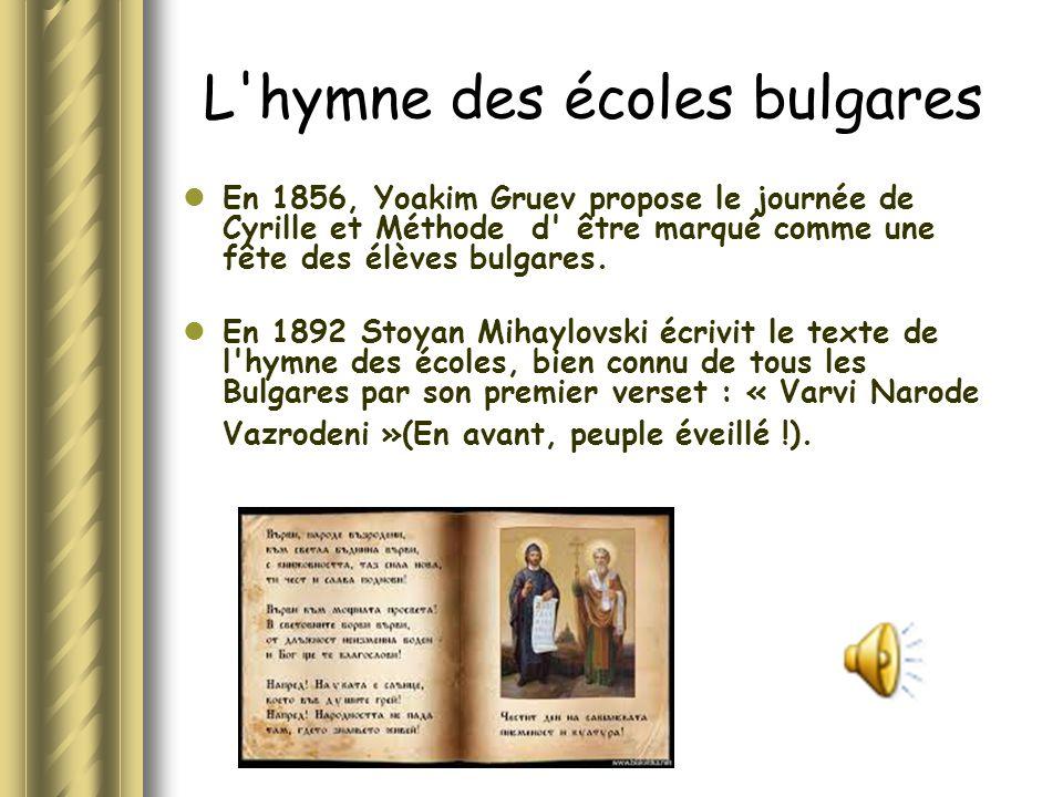 L hymne des écoles bulgares